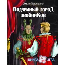 """Книга-игра """"Подземный город двойников"""" сдана в печать"""