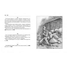 По закону прерии (уценённый товар)