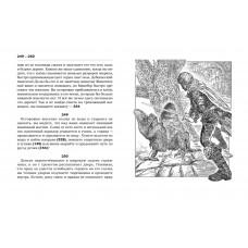 Верховный жрец Айригаля (уценённый товар)